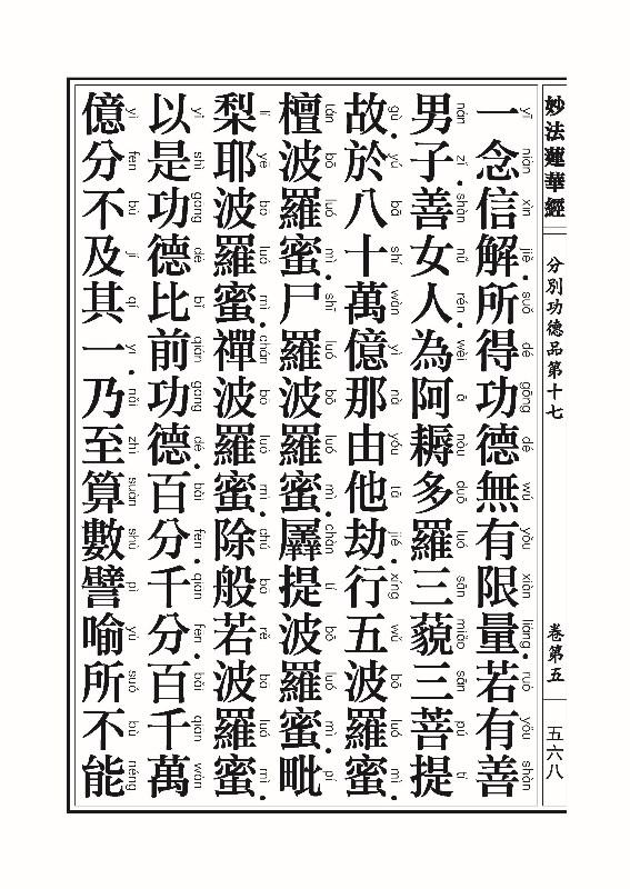 妙法莲华经_页面_592.jpg