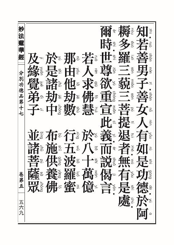 妙法莲华经_页面_593.jpg