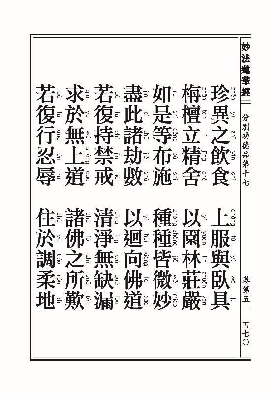 妙法莲华经_页面_594.jpg