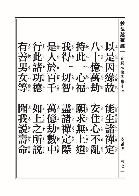 妙法莲华经_页面_596.jpg