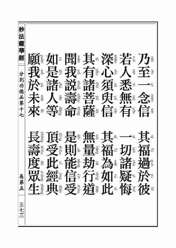 妙法莲华经_页面_597.jpg