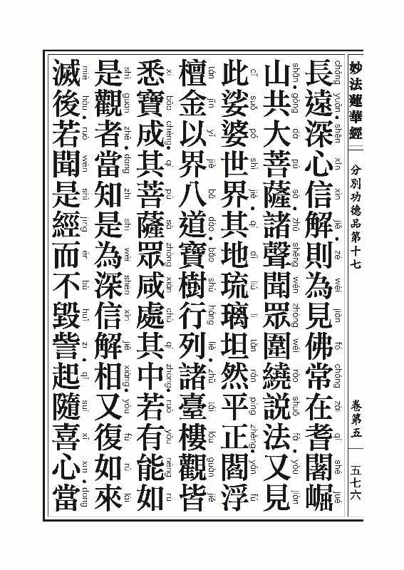 妙法莲华经_页面_600.jpg