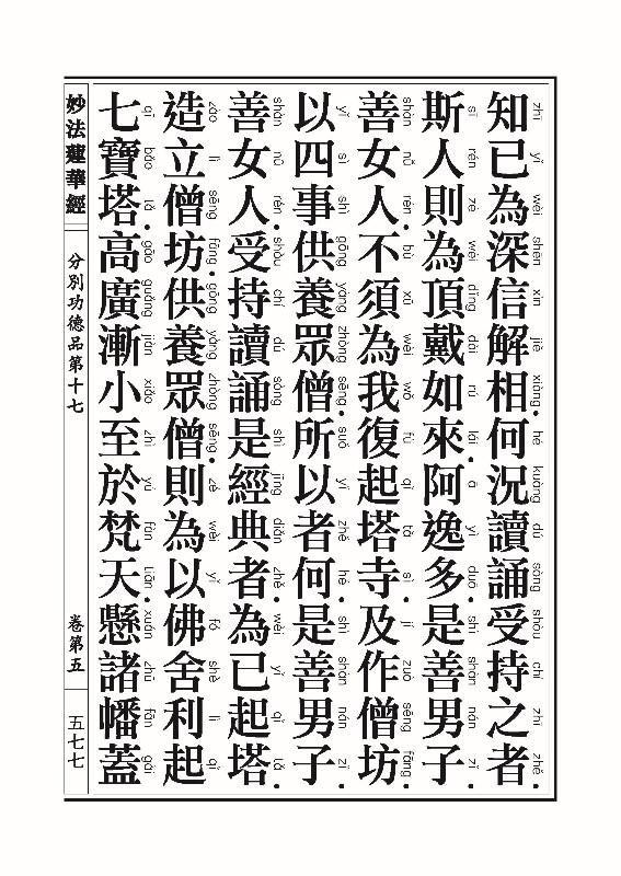 妙法莲华经_页面_601.jpg
