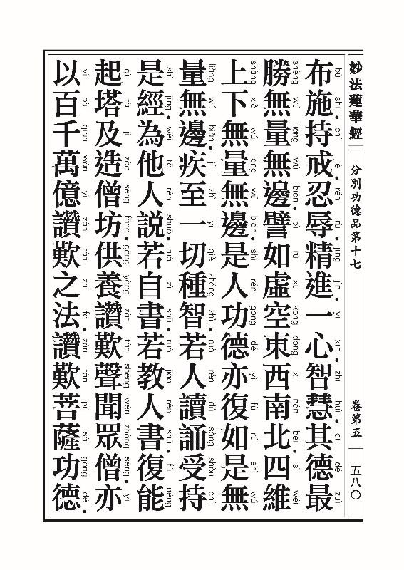 妙法莲华经_页面_604.jpg