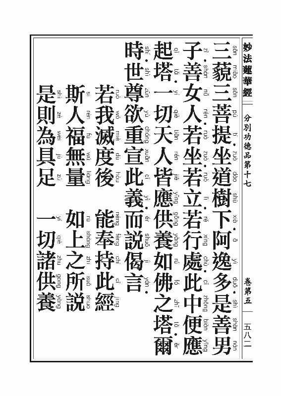 妙法莲华经_页面_606.jpg