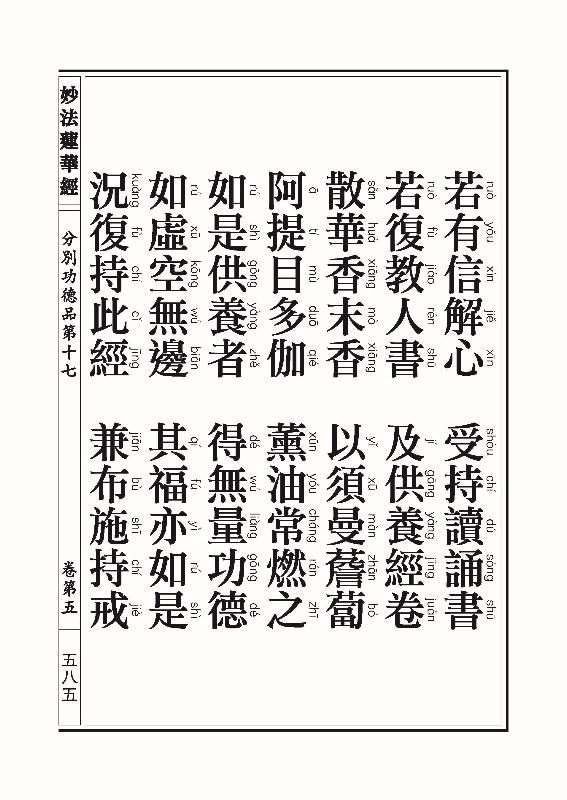 妙法莲华经_页面_609.jpg