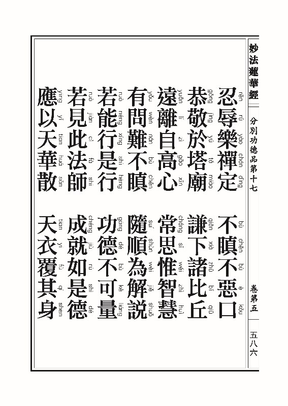 妙法莲华经_页面_610.jpg