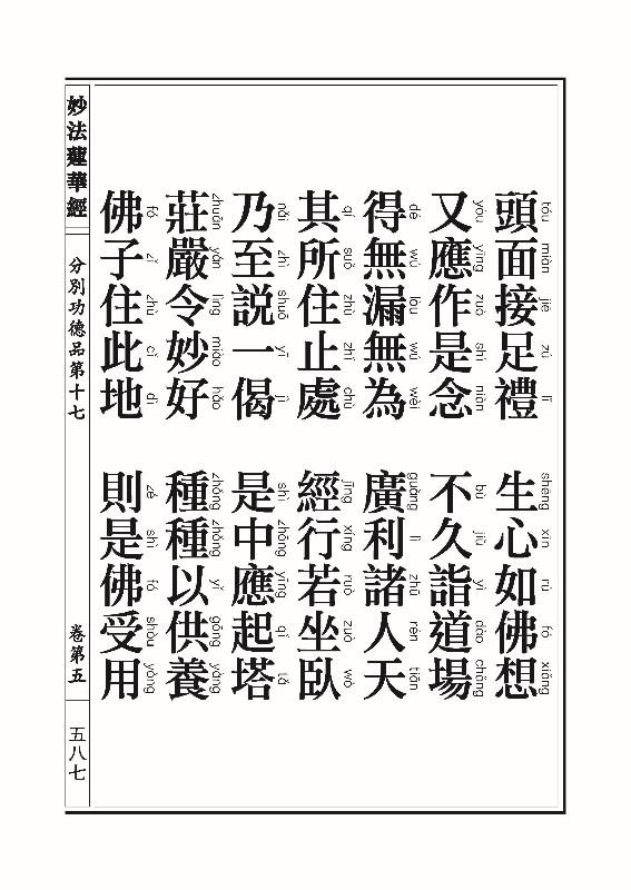 妙法莲华经_页面_611.jpg