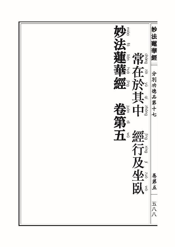 妙法莲华经_页面_612.jpg