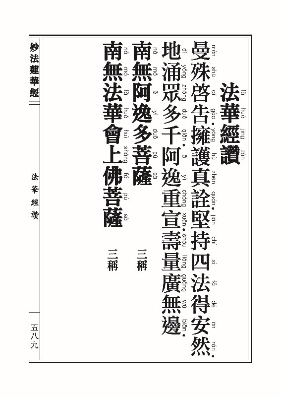 妙法莲华经_页面_613.jpg