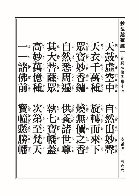 妙法莲华经_页面_590.jpg