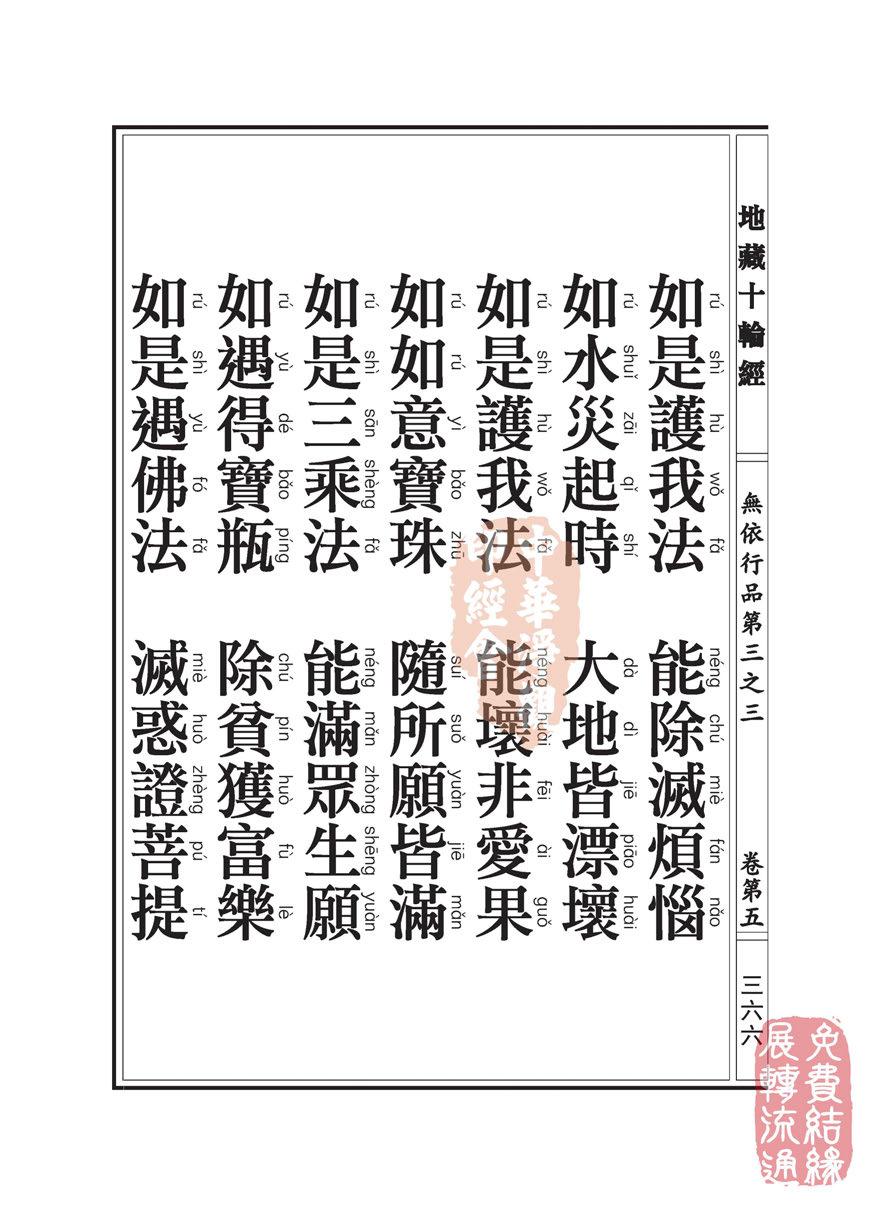 地藏十��卷第五…�o依行品…第三之三_页面_61.jpg