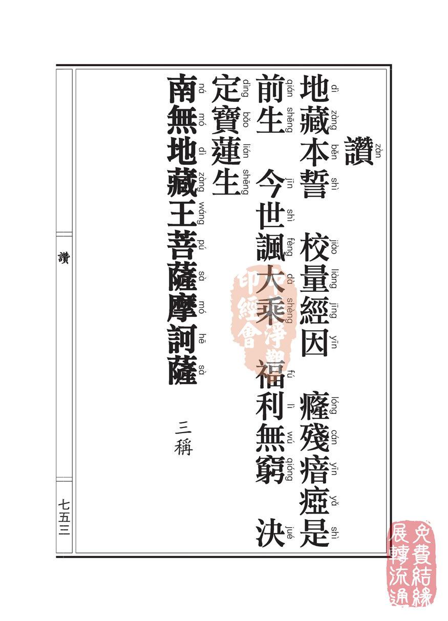 地藏十��卷第五…�o依行品…第三之三_页面_63.jpg