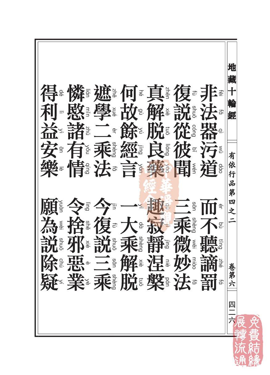 地藏十��卷第六…有依行品…第四之二_页面_43.jpg