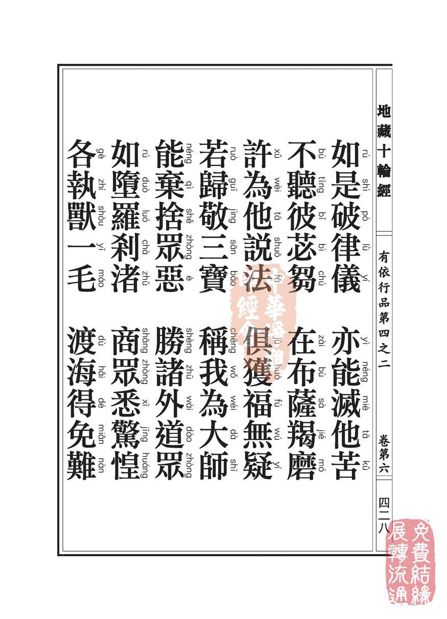 地藏十��卷第六…有依行品…第四之二_页面_45.jpg