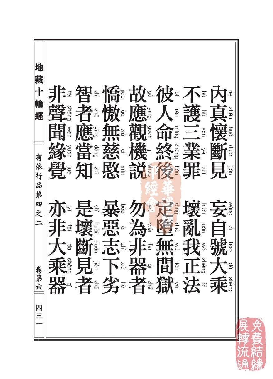 地藏十��卷第六…有依行品…第四之二_页面_48.jpg