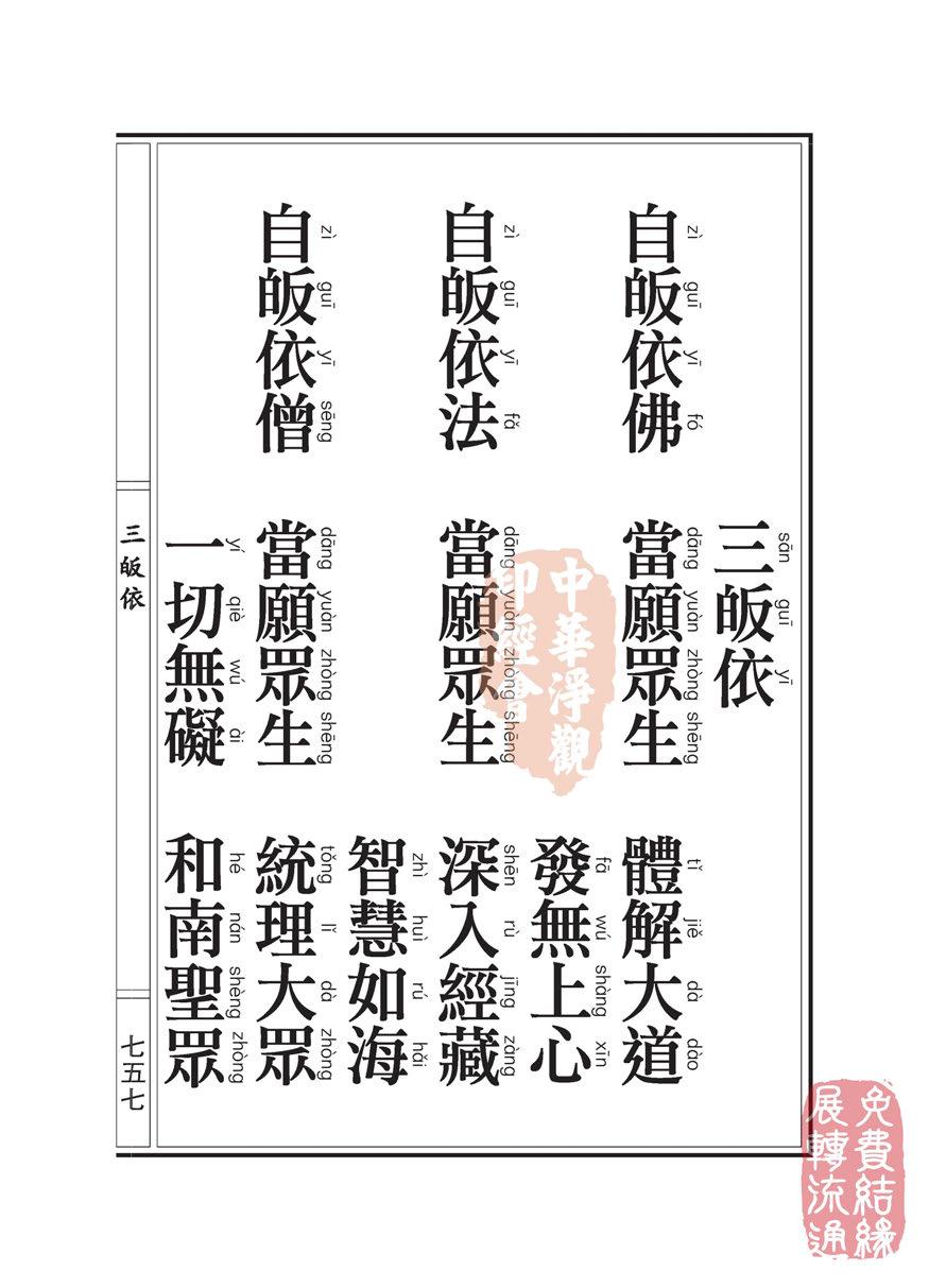 地藏十��卷第六…有依行品…第四之二_页面_95.jpg