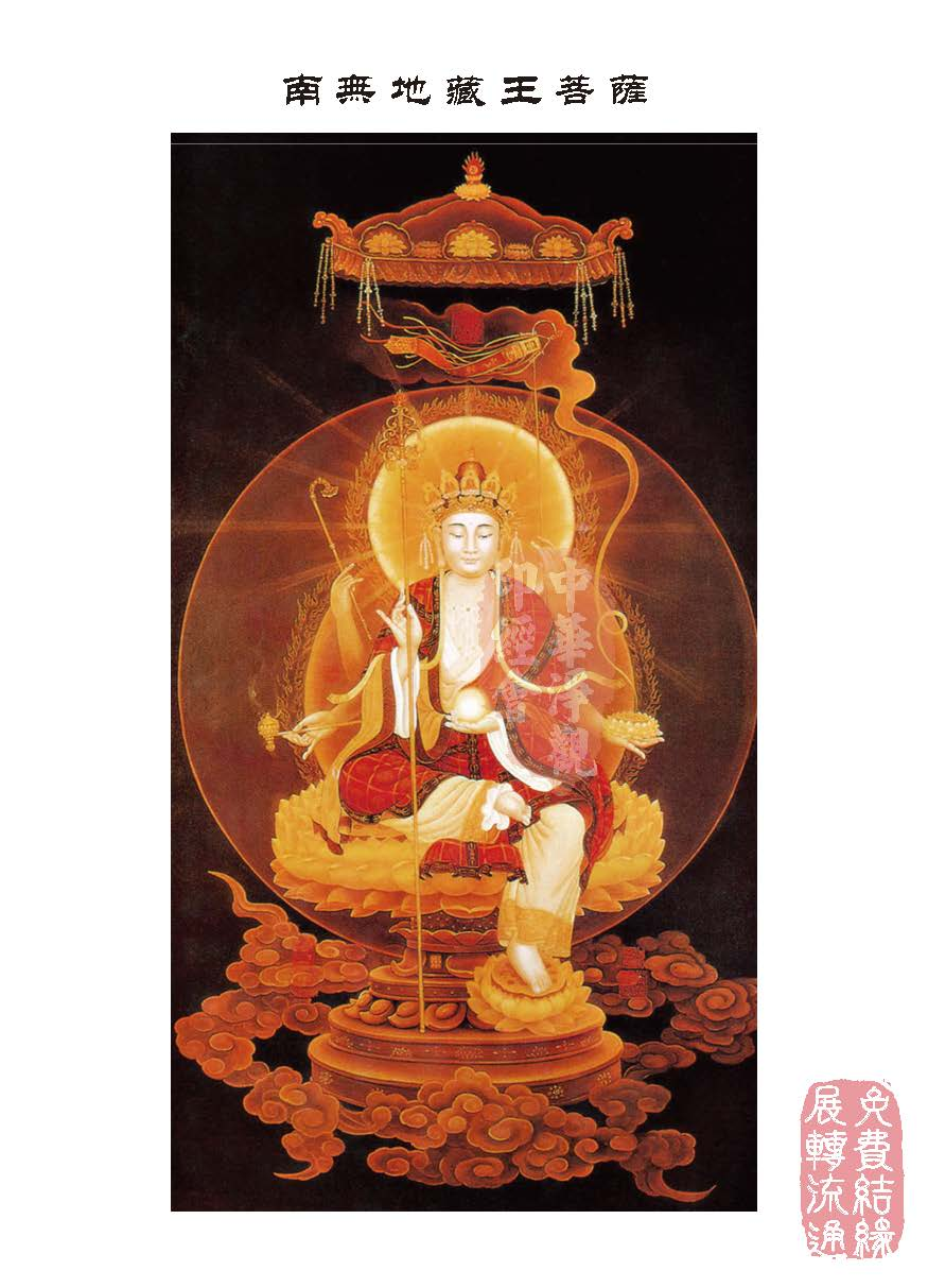 地藏十��卷第九…福田相品…第七之一_页面_03.jpg