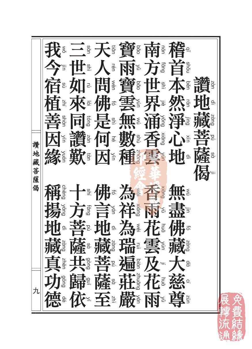 地藏十��卷第九…福田相品…第七之一_页面_16.jpg