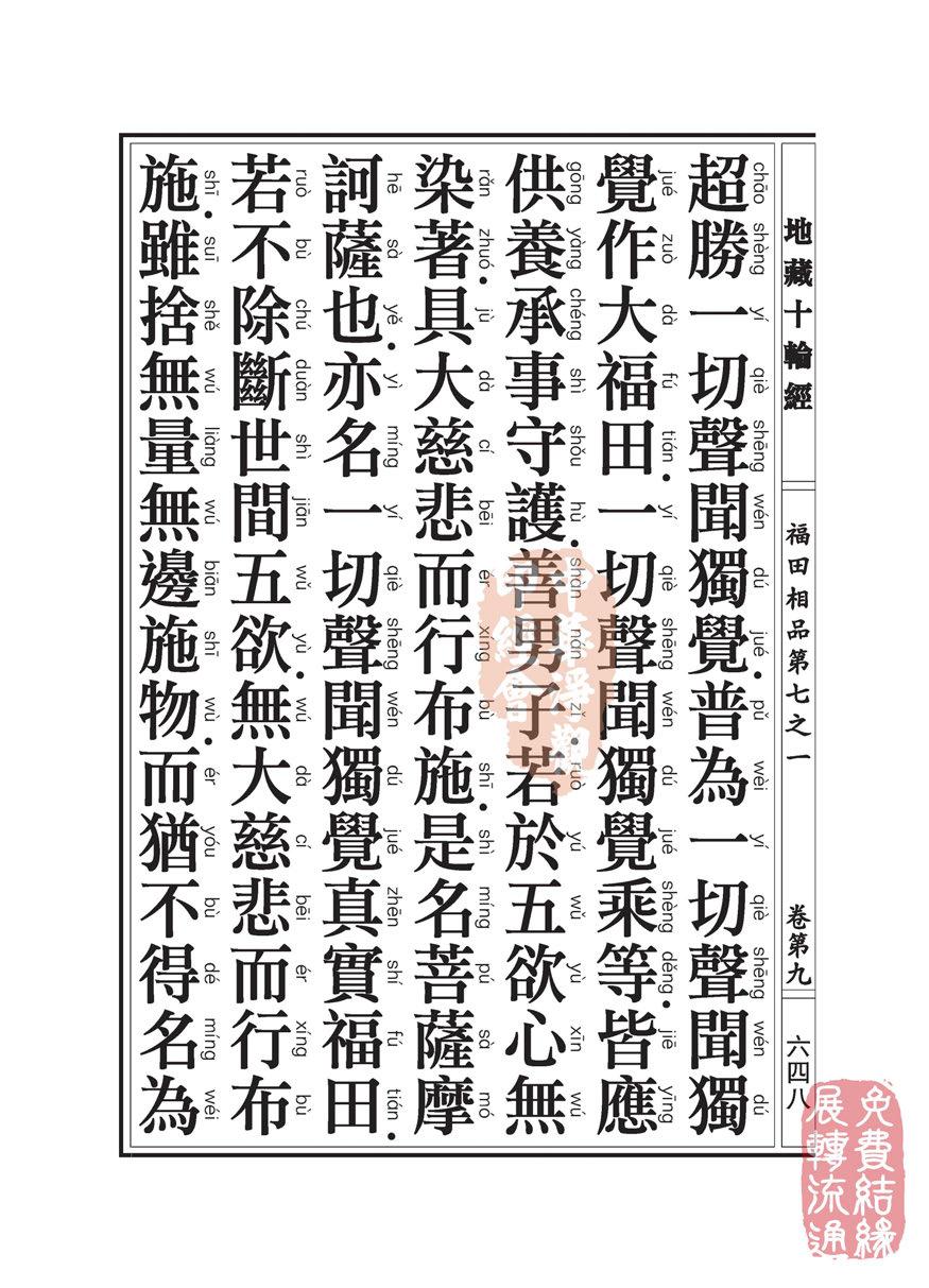 地藏十��卷第九…福田相品…第七之一_页面_26.jpg