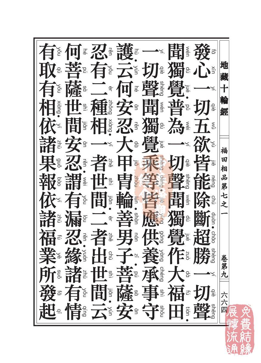 地藏十��卷第九…福田相品…第七之一_页面_42.jpg
