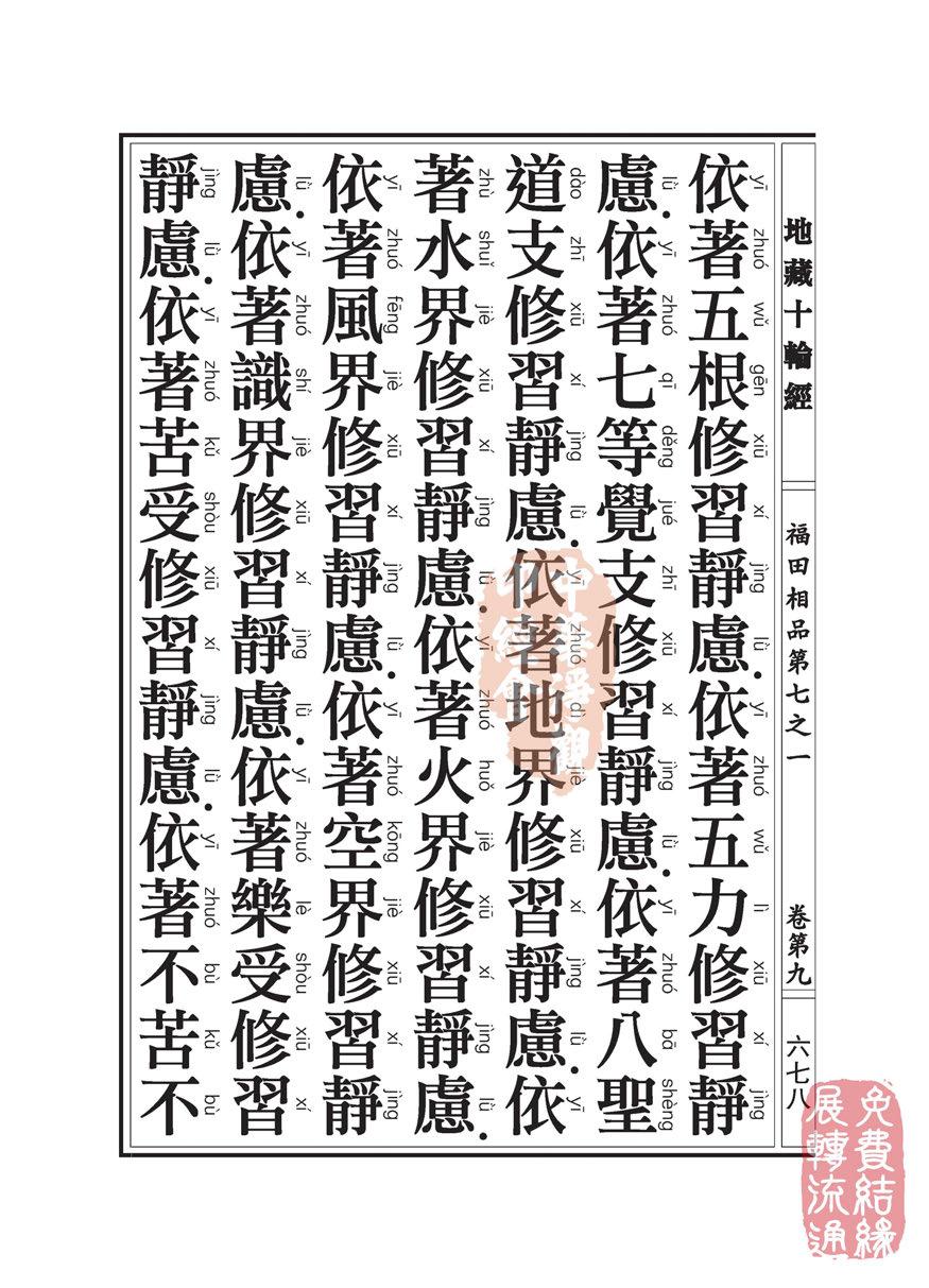 地藏十��卷第九…福田相品…第七之一_页面_56.jpg