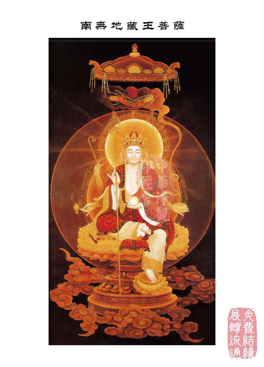 地藏十��卷第十…福田相品…第七之二_页面_03.jpg