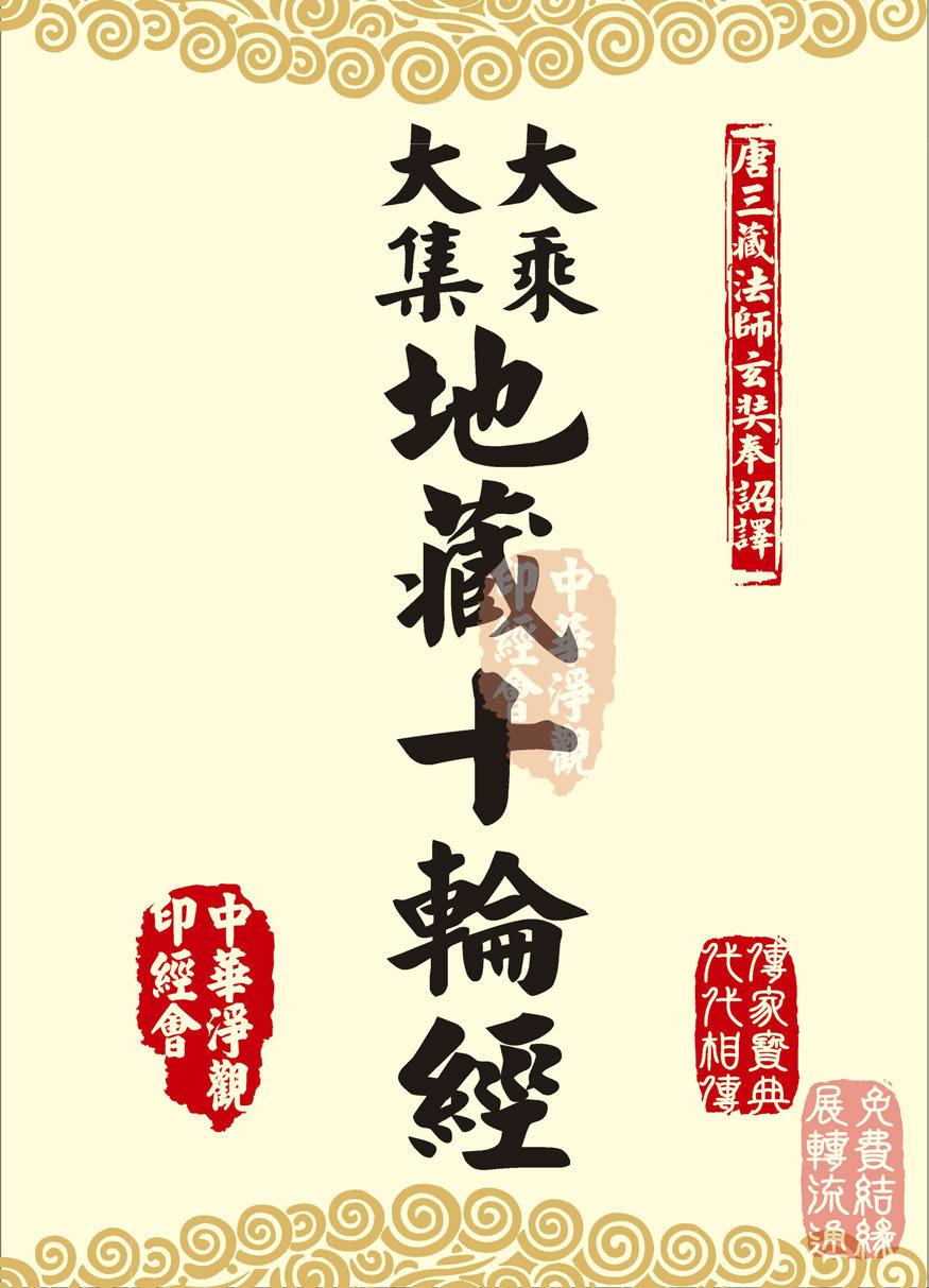 地藏十��卷第十…福田相品…第七之二_页面_09.jpg