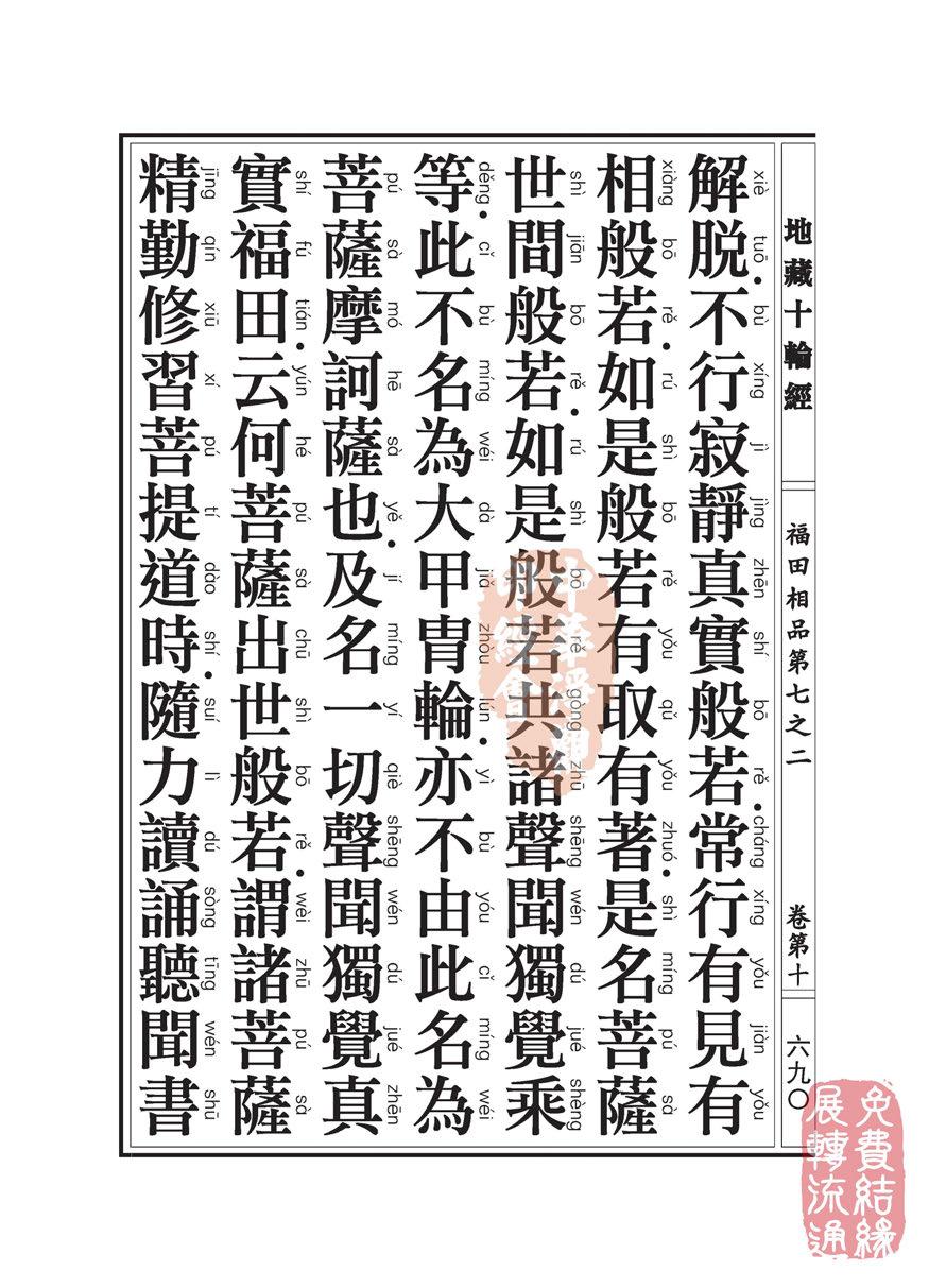 地藏十��卷第十…福田相品…第七之二_页面_23.jpg