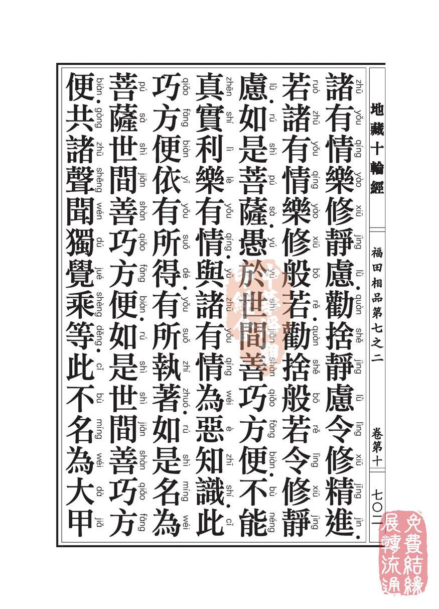 地藏十��卷第十…福田相品…第七之二_页面_35.jpg