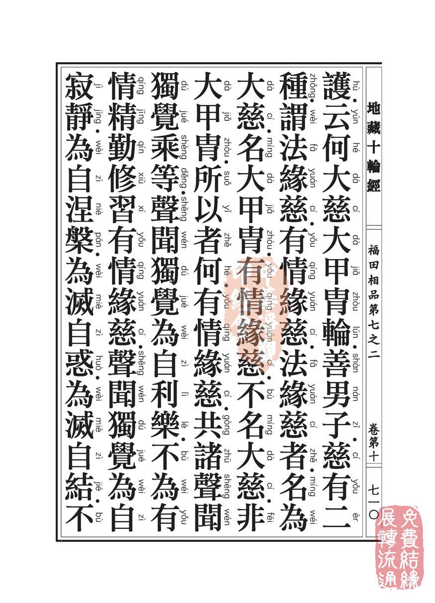 地藏十��卷第十…福田相品…第七之二_页面_43.jpg