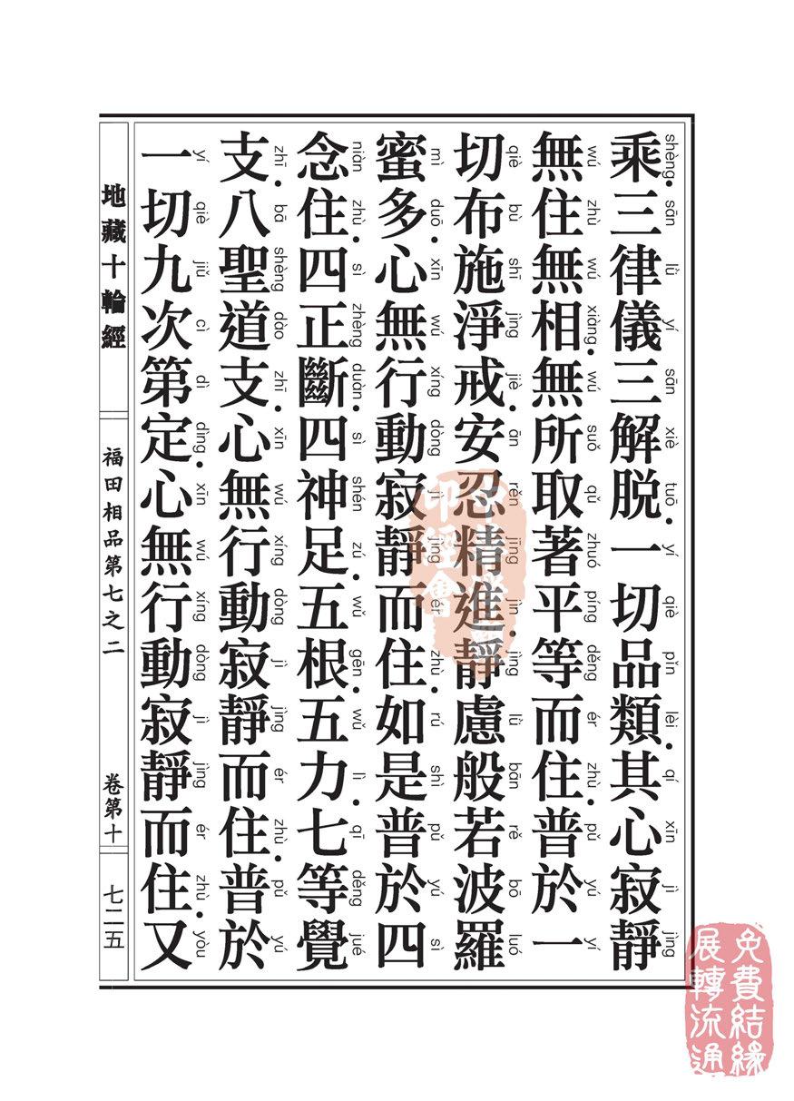 地藏十��卷第十…福田相品…第七之二_页面_58.jpg