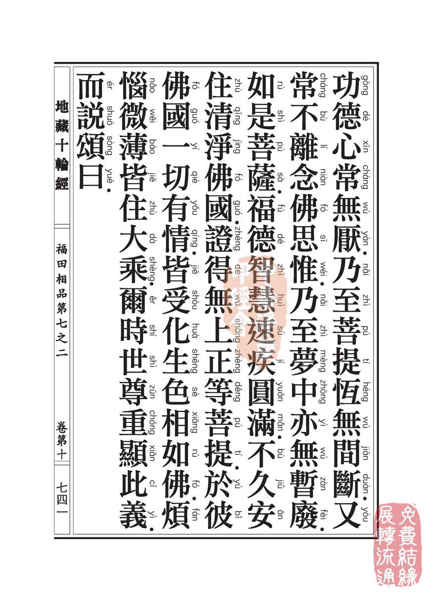 地藏十��卷第十…福田相品…第七之二_页面_74.jpg