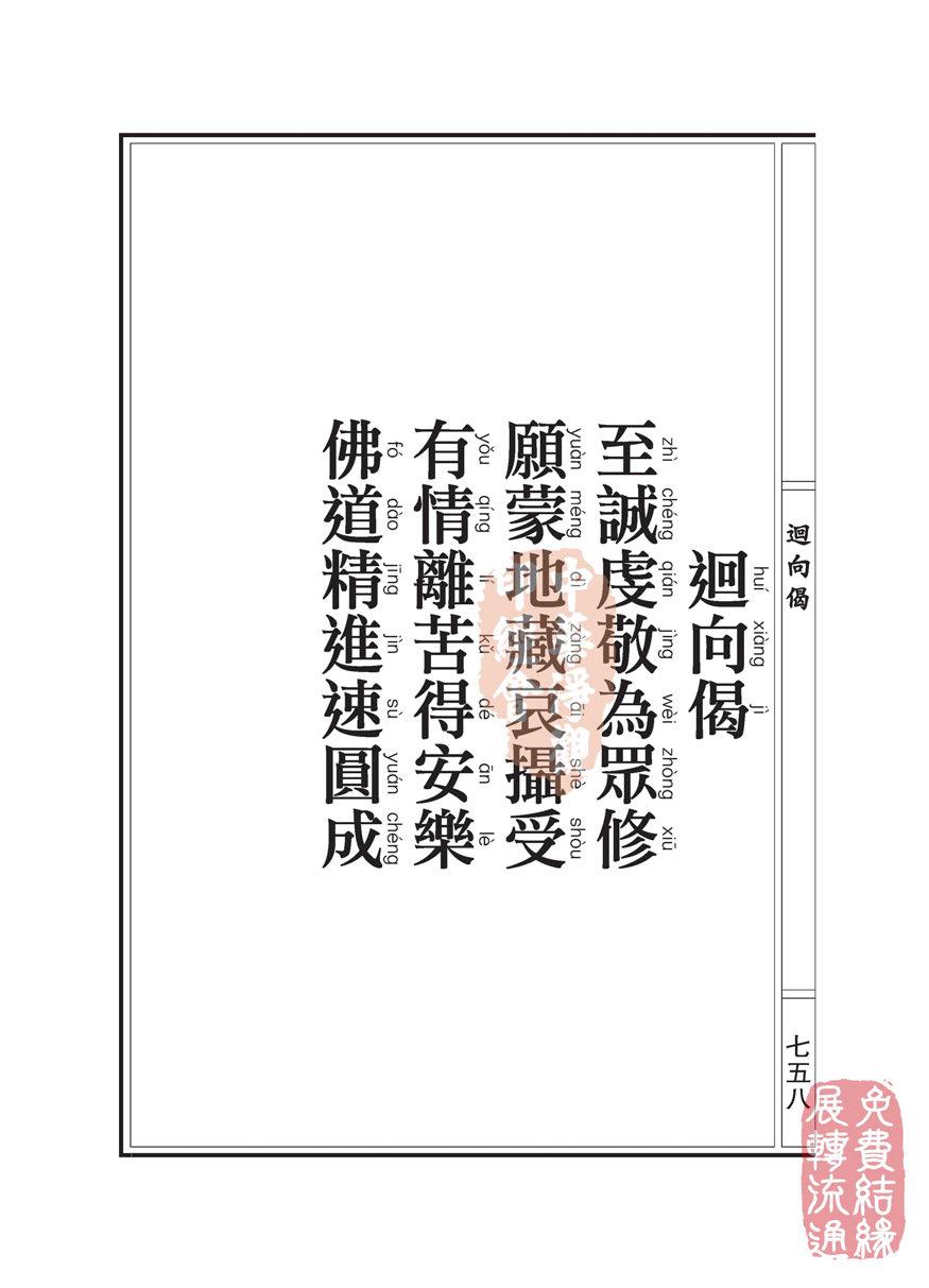 地藏十��卷第三…�o依行品…第三之一_页面_88.jpg