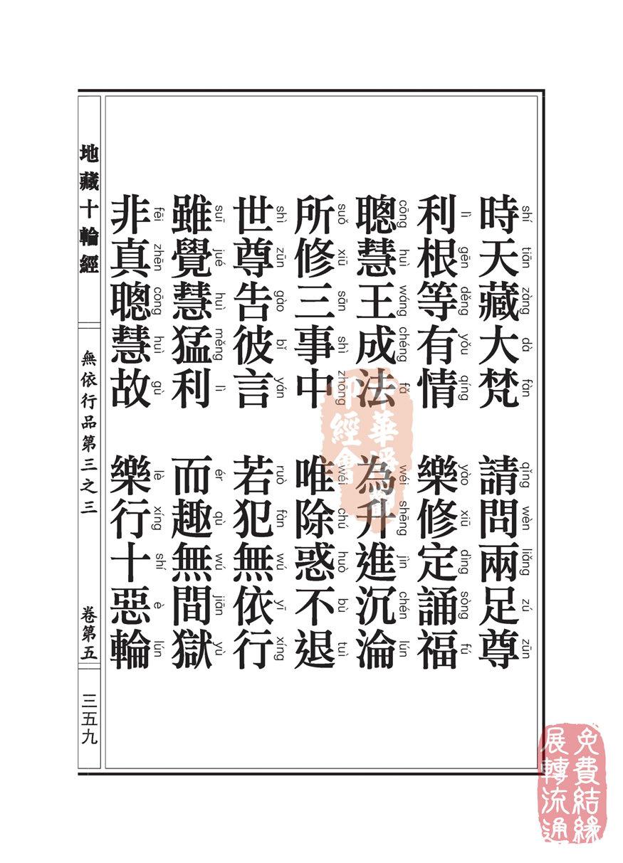 地藏十��卷第五…�o依行品…第三之三_页面_54.jpg