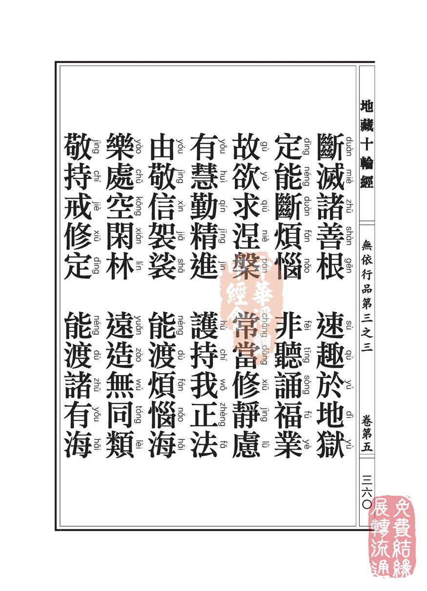 地藏十��卷第五…�o依行品…第三之三_页面_55.jpg
