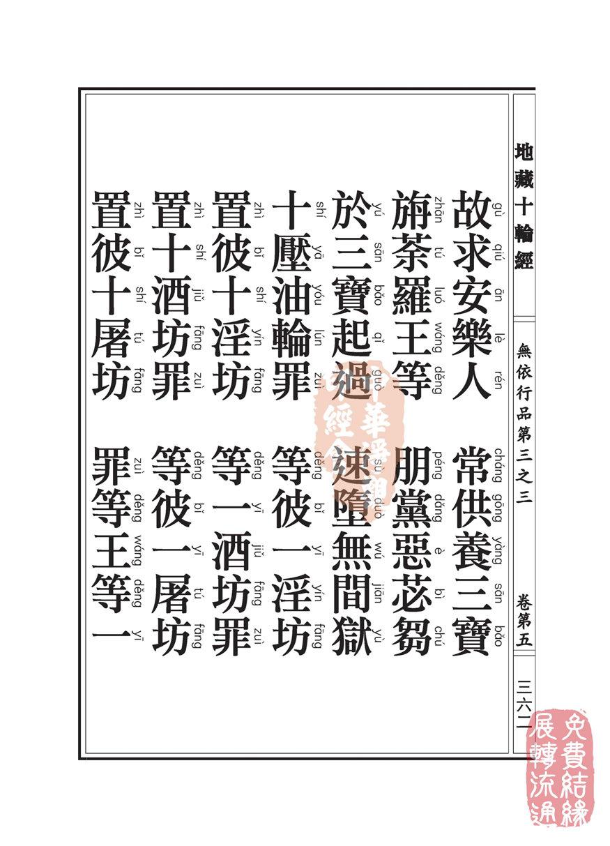 地藏十��卷第五…�o依行品…第三之三_页面_57.jpg