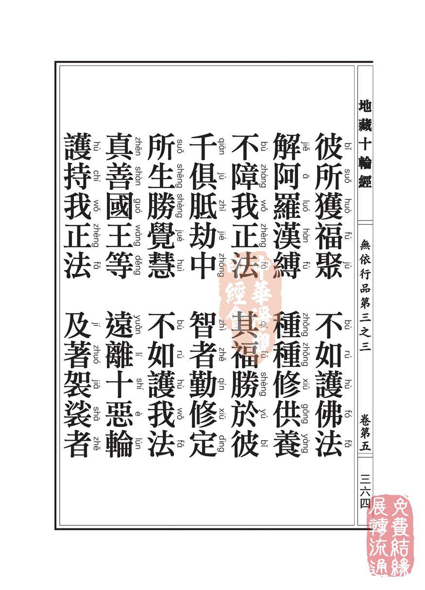 地藏十��卷第五…�o依行品…第三之三_页面_59.jpg