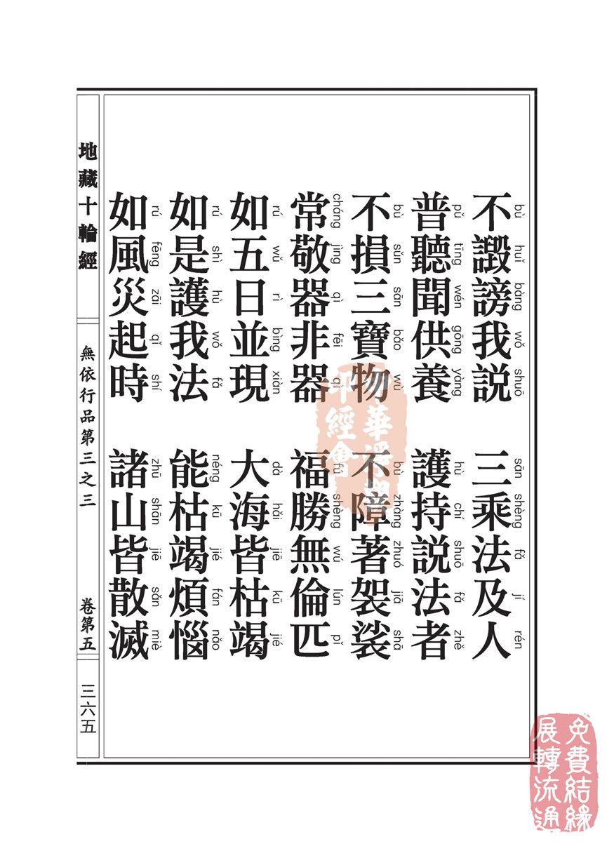 地藏十��卷第五…�o依行品…第三之三_页面_60.jpg