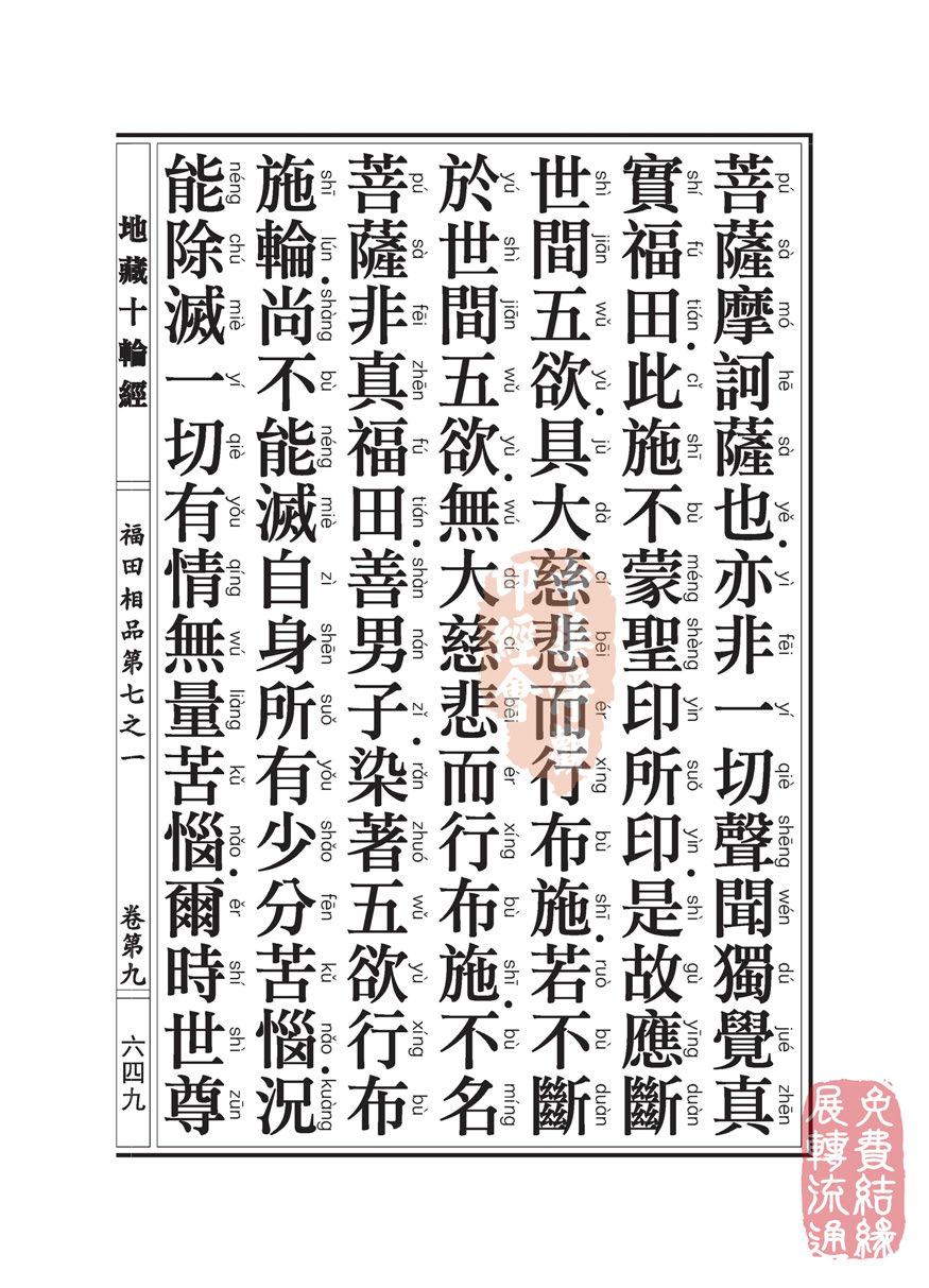 地藏十��卷第九…福田相品…第七之一_页面_27.jpg