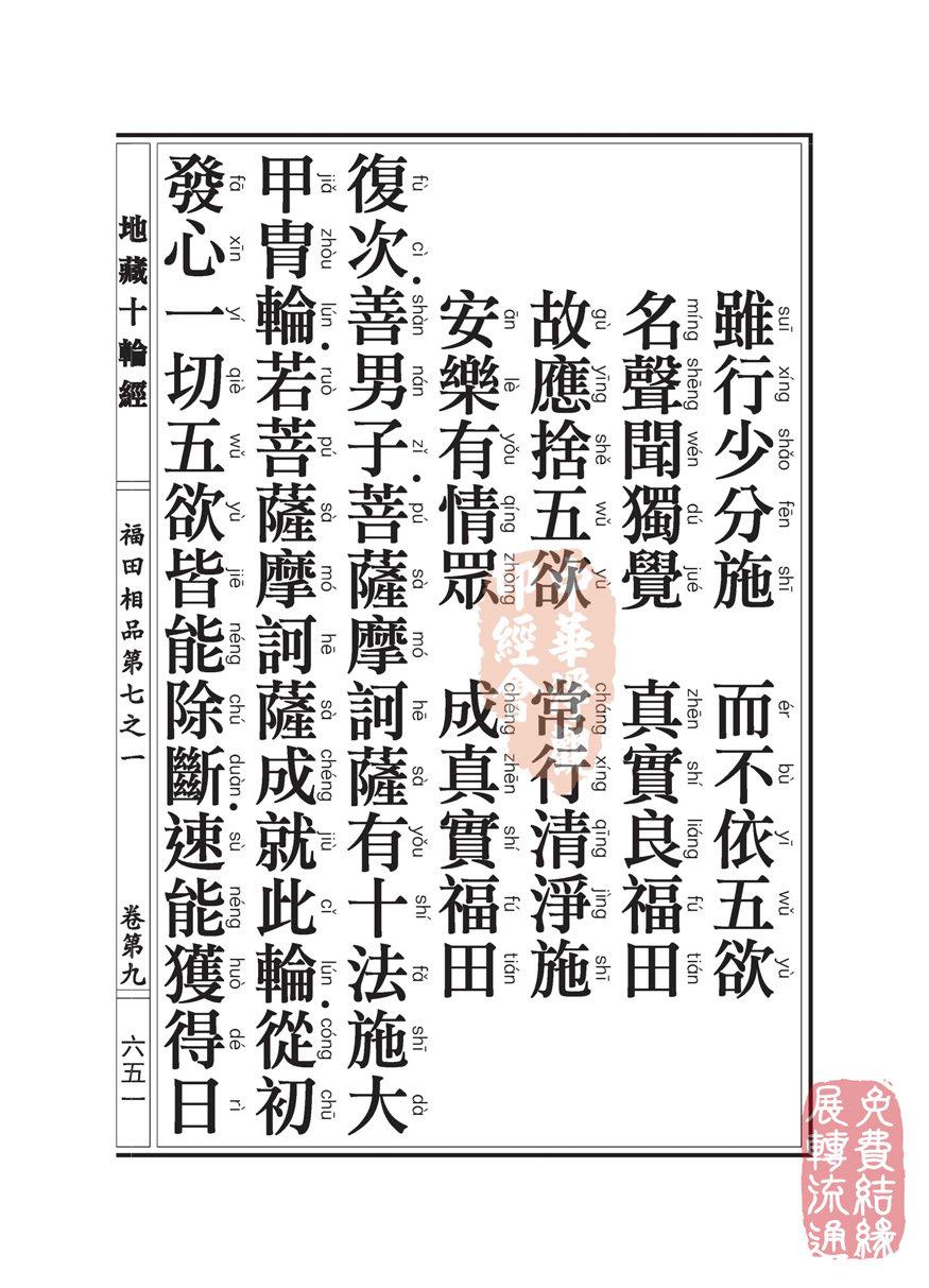 地藏十��卷第九…福田相品…第七之一_页面_29.jpg