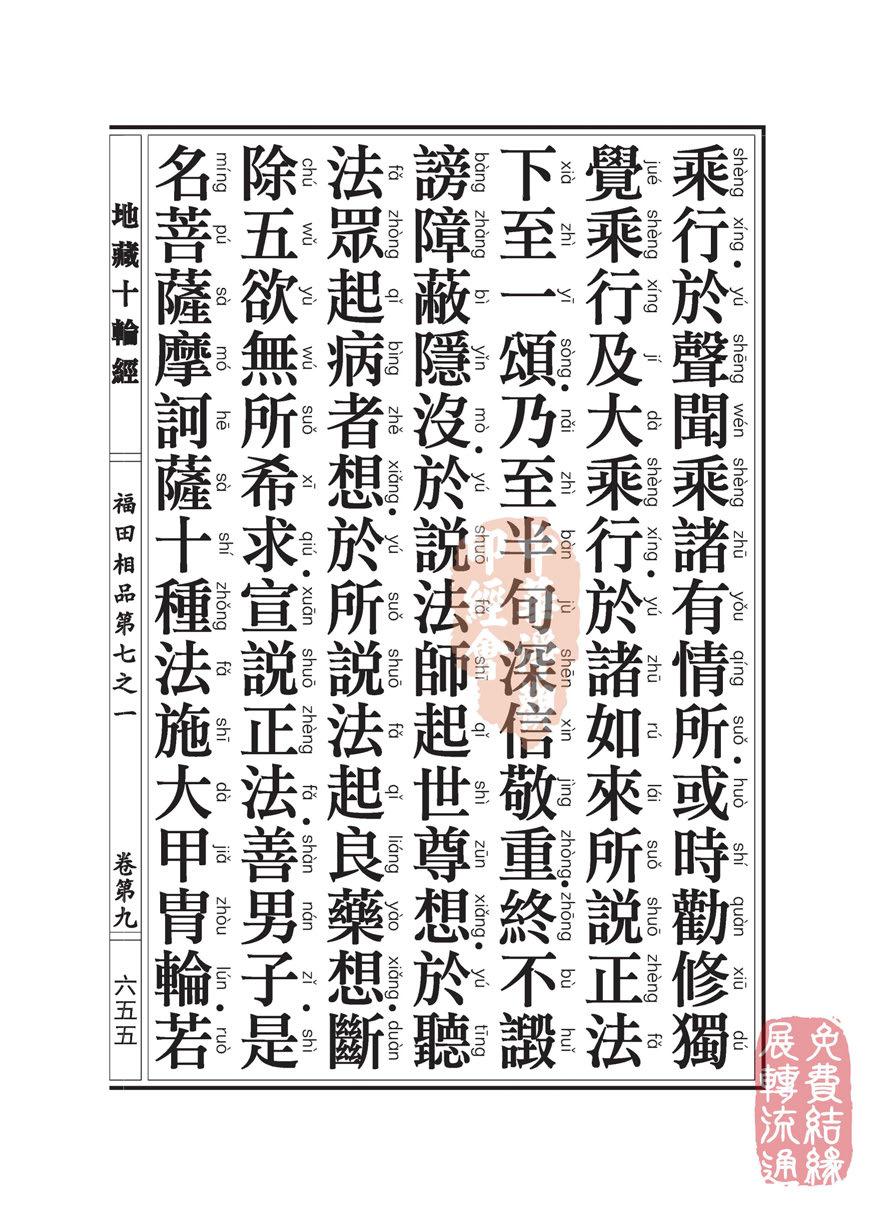 地藏十��卷第九…福田相品…第七之一_页面_33.jpg