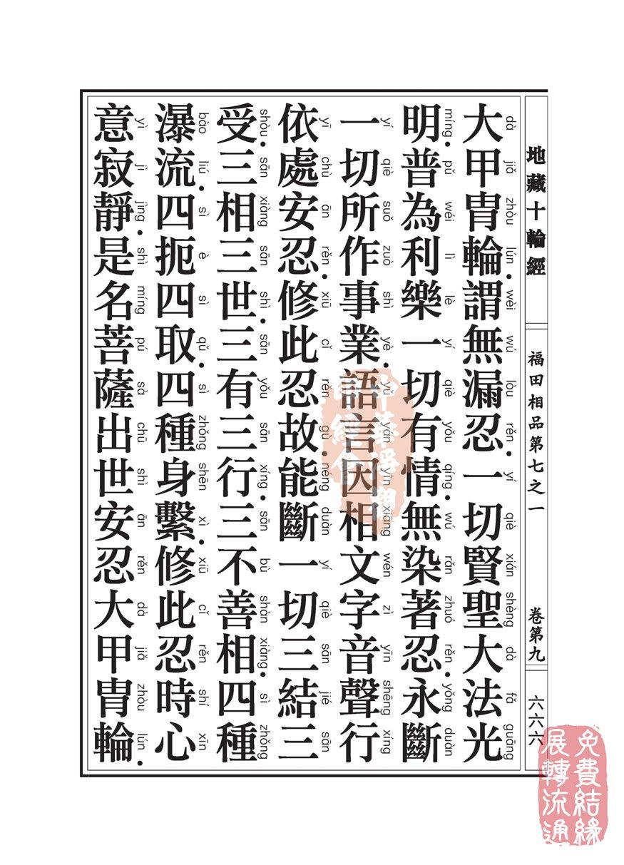 地藏十��卷第九…福田相品…第七之一_页面_44.jpg