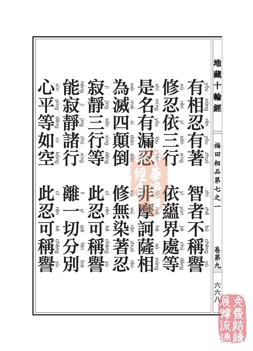 地藏十��卷第九…福田相品…第七之一_页面_46.jpg