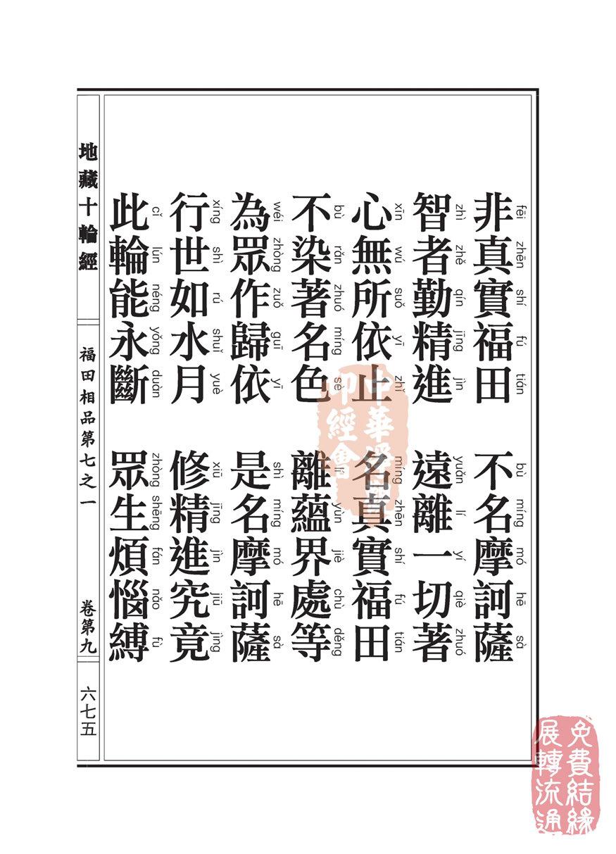 地藏十��卷第九…福田相品…第七之一_页面_53.jpg