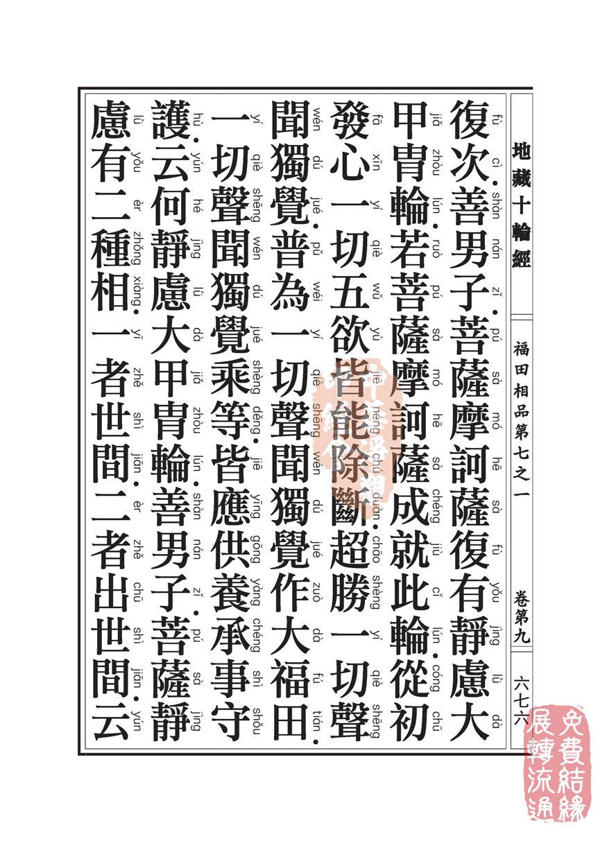 地藏十��卷第九…福田相品…第七之一_页面_54.jpg
