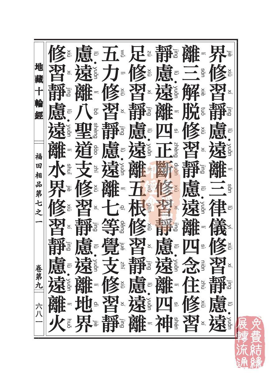 地藏十��卷第九…福田相品…第七之一_页面_59.jpg