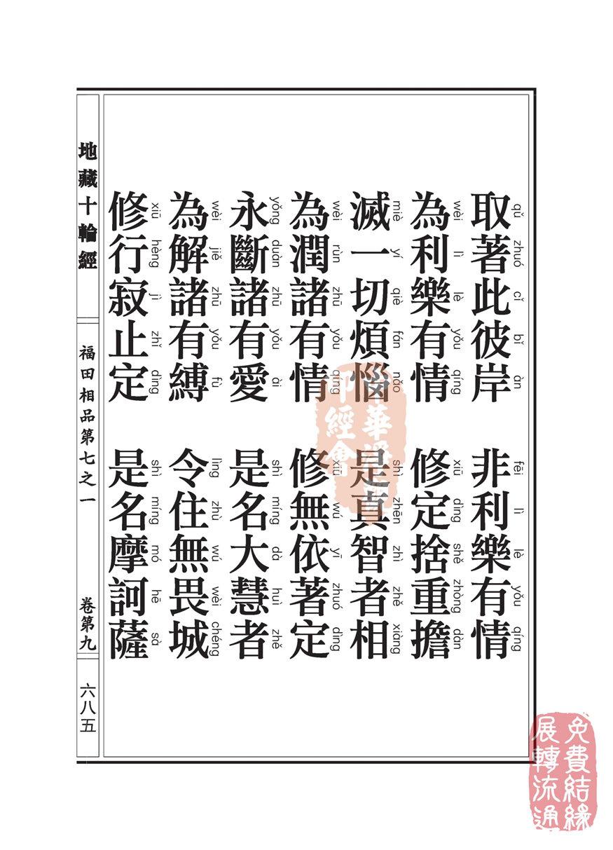 地藏十��卷第九…福田相品…第七之一_页面_63.jpg