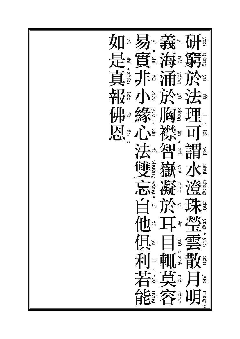 Book_FHJ_HK-A6-PY_823_页面_08.jpg