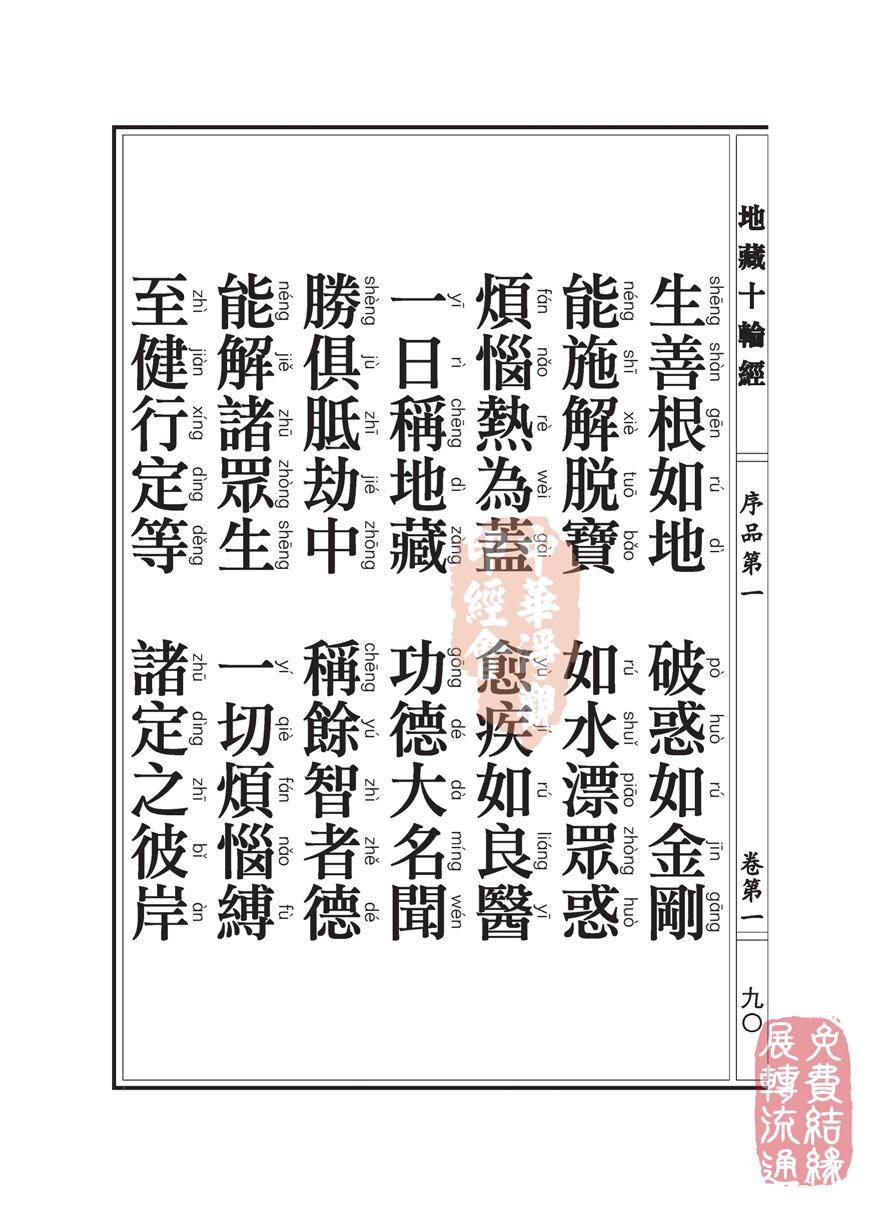 序品第一_页面_109.jpg